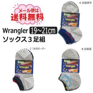 メール便は送料無料♪  ●Wrangler(ラングラー)の商品。足の甲部分がメッシュ素材のショート丈...