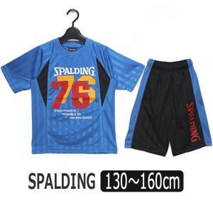 SPALDING 半袖 Tシャツ ハーフパンツ ジャージ 上下セット 130cm 140cm 150cm 160cm 60ブルー 8221-4123 スポルディング|smilemako