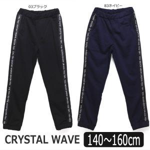 男の子 CRYSTAL WAVE スウェットパンツ 140cm 150cm 160cm 03ブラック 83ネイビー 1010581 クリスタルウェーブ|smilemako