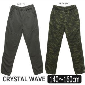 男の子 CRYSTAL WAVE スウェットパンツ 140cm 150cm 160cm 73カーキ 78メイサイ 1010580 クリスタルウェーブ|smilemako