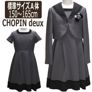 CHOPIN deux フォーマル 卒業式スーツ アンサンブル 150cm 160cm 165cm ...