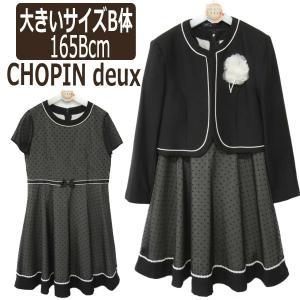 CHOPIN deux 大きいサイズB体 フォーマル 卒業式スーツ アンサンブル 165Bcm 黒 ...