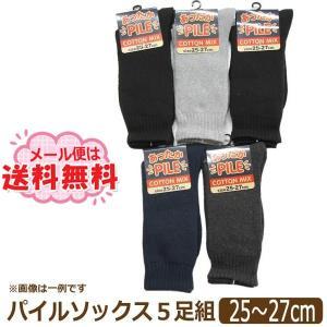 靴下 メンズ クルー丈 パイル ソックス 5足組 25〜27cm 色おまかせ set0689|smilemako