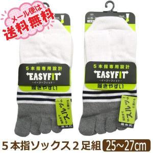 靴下 メンズ 10cm丈 5本指 ソックス 2足組 25〜27cm 白 set0692|smilemako