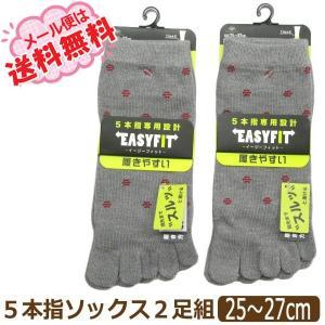 靴下 メンズ 7.5cm丈 5本指 ソックス 2足組 25〜27cm 灰 set0693|smilemako