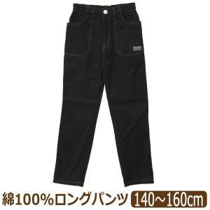 綿100% ロングパンツ 140cm 150cm 160cm BKブラック 843010|smilemako