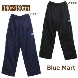 Blue Mart 裏ボアパンツ 140cm 150cm 160cm ブラック ネイビー 98526 ブルーマート (5|smilemako