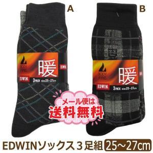 靴下 メンズ EDWIN クルー丈 パイルソックス 3足組 25〜27cm Aチェック B格子 set0704 エドウィン|smilemako