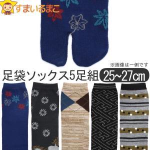 靴下 メンズ 綿混 柄 足袋 ソックス 5足組 25〜27cm 色柄おまかせ set0707|smilemako