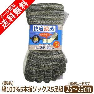 靴下 メンズ 表糸 綿100% 5本指 ソックス 5足組 カカトなし 25〜29cm 大きな足対応 色柄おまかせ set0708|smilemako