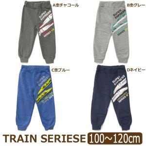 TRAIN SERIESE 新幹線 裏起毛 スウェットパンツ 100cm 110cm 120cm A杢チャコール B杢グレー C杢ブルー Dネイビー TR9-4767|smilemako