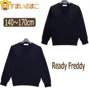 Ready Freddy 綿混 Vネック スクールセーター 140cm 150cm 160cm 17...