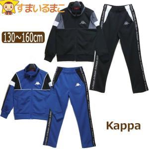 男の子 Kappa カッパ ジャージ 上下セット 130cm 140cm 150cm 160cm N...