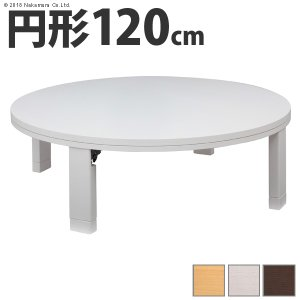 天然木 丸型 折れ脚 こたつ ロンド 120cm 円形 折りたたみ  こたつテーブル|smilemart-jp