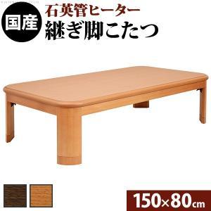 楢 ラウンド 折れ脚 こたつ リラ 150×80cm 長方形 折りたたみ  こたつテーブル|smilemart-jp