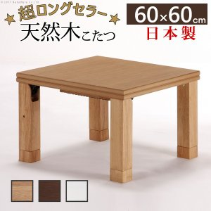 国産 折れ脚 こたつ ローリエ 60x60cm 正方形 折りたたみ  こたつテーブル|smilemart-jp
