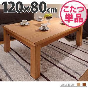 4段階 高さ調節 折れ脚 こたつ カクタス 120x80cm  こたつテーブル|smilemart-jp