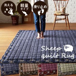 シープキルト 185×185 キルトラグ 絨毯 じゅうたん カーペット|smilemart-jp