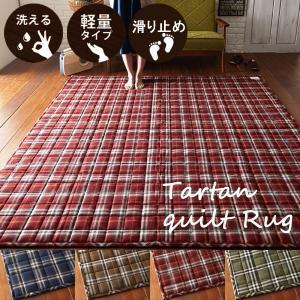タータンキルト 185×185 キルトラグ 絨毯 じゅうたん カーペット|smilemart-jp
