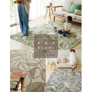 カラープランツ 190×190 消臭タフト 絨毯 じゅうたん カーペット|smilemart-jp