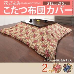 こたつ布団カバー 花ごよみ 215×215cm こたつ布団 カバー 正方形|smilemart-jp