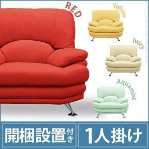 ソファ 一人掛け イージーポップ ハイバックソファ 〔カラー〕 1人掛け 合皮 smilemart-jp