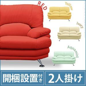 ソファ 二人掛け イージーポップ ハイバックソファ 〔カラー〕 2人掛け 合皮 smilemart-jp