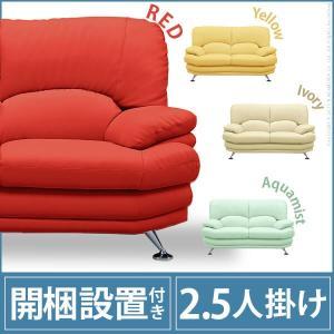 ソファ 2.5人掛け イージーポップ ハイバックソファ 〔カラー〕 2.5人掛け 合皮 smilemart-jp