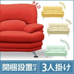 ソファ 三人掛け イージーポップ ハイバックソファ 〔カラー〕 3人掛け 合皮 smilemart-jp