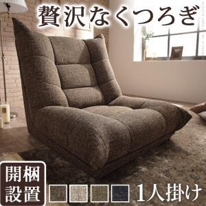 ローソファ 1人掛け ハイバックローソファ 〔ウィル〕 1人掛け 脚 smilemart-jp