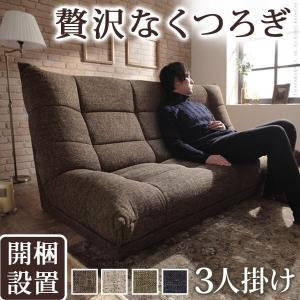 ローソファ 3人掛け ハイバックローソファ 〔ウィル〕 3人掛け 脚 smilemart-jp