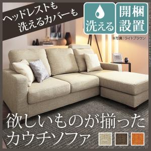 ソファ L字 ヘッドレスト付 カバーリングコーナーカウチソファ 〔リュッカ〕 コーナー smilemart-jp