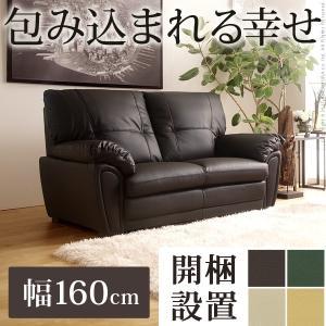 ソファ 2人掛け ハイバックソファ 〔ルチア〕 幅160cm 合皮 smilemart-jp