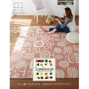 パスト 185×185 スカンジナビアン 絨毯 じゅうたん カーペット|smilemart-jp