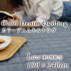 カラーデニム 190×240 デニムキルト ラグ 絨毯 じゅうたん カーペット|smilemart-jp