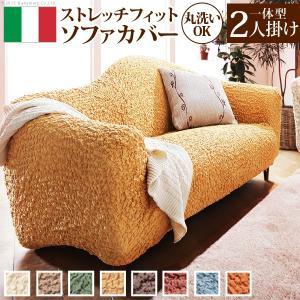 ソファーカバー イタリア製ストレッチフィットソファカバー 〔フィレンツェ〕 一体型2人掛け用 smilemart-jp