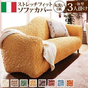 ソファーカバー イタリア製ストレッチフィットソファカバー 〔フィレンツェ〕 一体型3人掛け用 smilemart-jp