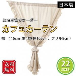 カフェカーテン 小窓 サイズ変更可 おしゃれ 無地 ナチュラルカフェカーテン|smilemart-jp