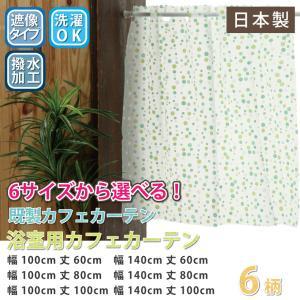 カフェカーテン 浴室用カフェカーテン はっ水 目隠し おしゃれ 光を通す 外から見えない 遮像 おしゃれ 幅約100・約140cm×丈45cm・75cm・90cm|smilemart-jp