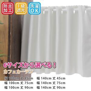 小窓用 遮光 カフェカーテン 白 ホワイト 目隠し おしゃれ オーダーカフェカーテン 小窓カーテン 小さいカーテン 幅約100cm・約140cm×45cm・75cm・90cm|smilemart-jp
