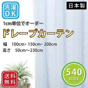 カーテン 淡いミントカラーと落ち着いた光沢のドレープカーテン 洗濯可 オーダーカーテン 「ミント」 ブルー (幅100cm・150cm・200cm×高さ50〜230cm)|smilemart-jp