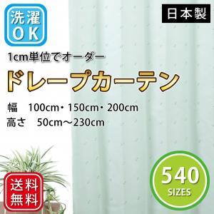 カーテン 淡いミントカラーと落ち着いた光沢のドレープカーテン 洗濯可 オーダーカーテン 「ミント」 グリーン (幅100cm・150cm・200cm×高さ50〜230cm)|smilemart-jp