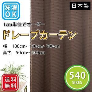 カーテン 生地全体に水玉の織り柄の入ったドレープ オーダーカーテン 「ドット」 (幅100cm・150cm・200cm×高さ50〜230cm)|smilemart-jp