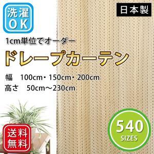 カーテン 生地全体に先染めの織り糸を使った肉厚で高級感のあるドレープ オーダーカーテン 「マーブル」 (幅100cm・150cm・200cm×高さ50〜230cm)|smilemart-jp