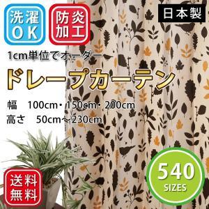 カーテン 北欧調の葉っぱと鳥がプリントされたドレープカーテン 洗濯可 「パーチ」 ベージュ (幅100cm・150cm・200cm×高さ50〜230cm)|smilemart-jp