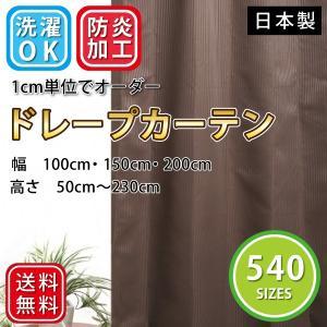 カーテン 防炎 ストライプ柄ドレープ オーダーカーテン 洗濯可  ブラウン 無地  (幅100・150・200cm×高さ50〜230cm)|smilemart-jp