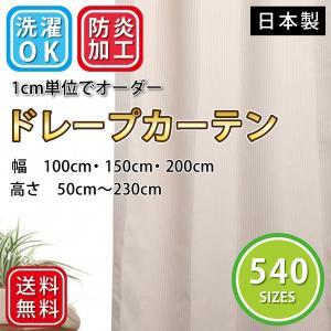 カーテン 防炎 ストライプ柄ドレープ オーダーカーテン 洗濯可 アイボリー 無地  (幅100・150・200cm×高さ50〜230cm)|smilemart-jp