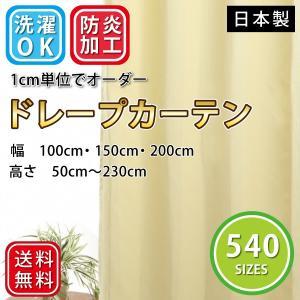 カーテン 防炎 ストライプ柄ドレープ オーダーカーテン 洗濯可  イエロー 無地  (幅100・150・200cm×高さ50〜230cm)|smilemart-jp