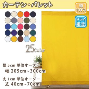 コットンカーテン 綿100% オーダーカーテン 天然素材 おしゃれ 幅205cm〜300cm 丈40cm〜70cm  日本製 smilemart-jp