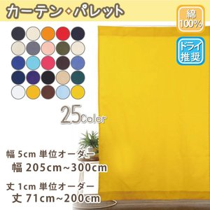 コットンカーテン 綿100% オーダーカーテン 天然素材 おしゃれ 幅205cm〜300cm 丈71cm〜200cm 日本製 smilemart-jp